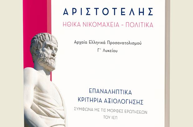 Νέα κυκλοφορία: «Αριστοτέλης: Ηθικά Νικομάχεια – Πολιτικά / Επαναληπτικά κριτήρια αξιολόγησης»