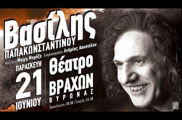 Ο Βασίλης Παπακωνσταντίνου την Παρασκευή 21 Ιουνίου στο Θέατρο Βράχων «Μελίνα Μερκούρη» – Βύρωνας