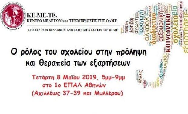 Εκδήλωση του ΚΕΜΕΤΕ της ΟΛΜΕ για την πρόληψη και θεραπεία των εξαρτήσεων