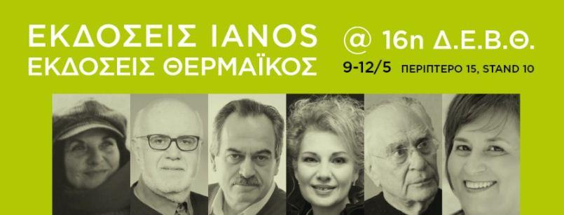 16η Διεθνή Έκθεση Βιβλίου Θεσσαλονίκης