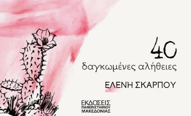 Παρουσίαση της ποιητικής συλλογής «40 δαγκωμένες αλήθειες» της Ελένης Σκάρπου στον ΙΑΝΟ της Θεσσαλονίκης