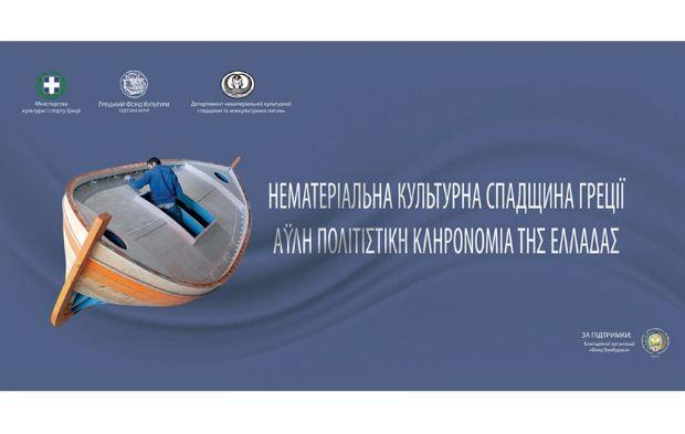Φεστιβάλ Ελληνικού Πολιτισμού στο Λβιβ της Ουκρανίας