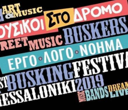festibal mousikon kallitexnon sto dromo-thessaloniki-new