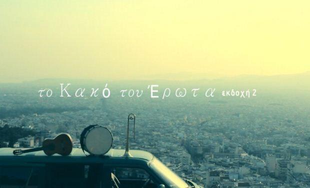 Γιάννης Μαθές – Μάνος Σαγκρής // Νέο τραγούδι «Το κακό του έρωτα» (εκδοχή 2)