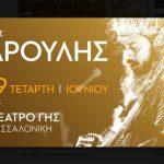 giannis xaroulis-theatro gis