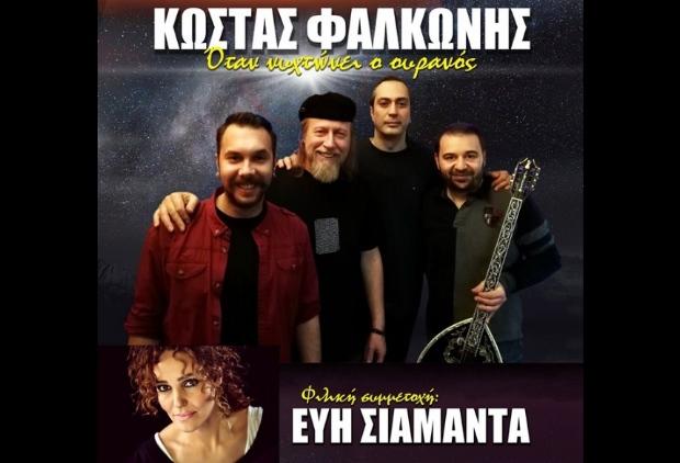 Ο συνθέτης Κώστας Φαλκώνης την Πέμπτη 16 Μαΐου στο «Ξέφωτο» / Συμμετέχει η Εύη Σιαμαντά
