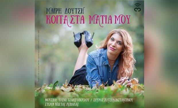 Μαίρη Δούτση «Κοίτα στα μάτια μου» – Νέο single & Video Clip