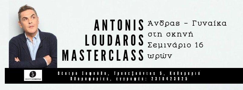 Σεμινάριο υποκριτικής 16 ωρών με τον Αντώνη Λουδάρο