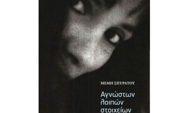 «Περί Ωραίου»: Ο Κώστας Καζαμιάκης συνομιλεί με τη Μέμη Σπυράτου για το βιβλίο της, «Αγνώστων λοιπών στοιχείων»