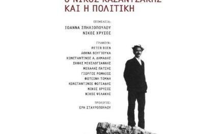 Παρουσίαση του συλλογικού τόμου «Ο Νίκος Καζαντζάκης και η Πολιτική» στον ΙΑΝΟ της Αθήνας