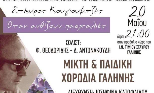 «Όταν Ανθίζουν Πασχαλιές»: Συναυλία αφιερωμένη στον Στ. Κουγιουμτζή | Σολίστ: Δ. Αντωνακούδη – Φ. Θεοδωρίδης