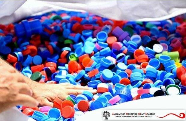 «Μαζεύουμε πλαστικά καπάκια» ένας κοινός αγώνας-δράση της Συμφωνικής Ορχήστρας Νέων Ελλάδος