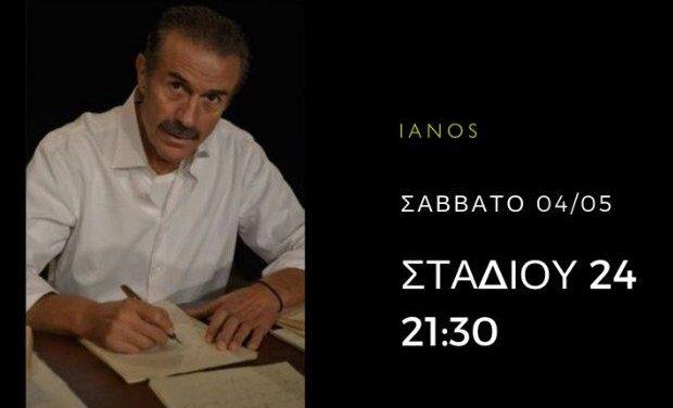 Το έργο του Νίκου Καζαντζάκη «Καπετάν Μιχάλης» με τον Τ. Χρυσικάκο στον ρόλο του συγγραφέα 4/5 στον ΙΑΝΟ