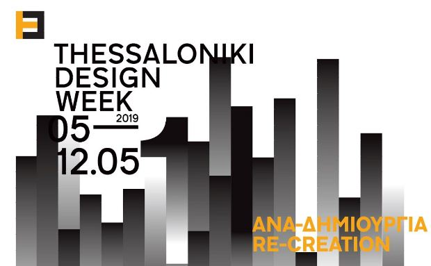 Thessaloniki Design Week – Πρόγραμμα 09 και 10 Μαΐου