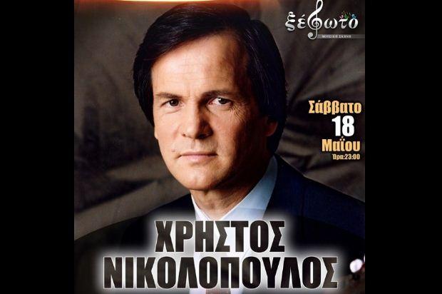 Ο Χρήστος Νικολόπουλος στη Θεσσαλονίκη | Σάββατο 18/5, Μουσική Σκηνή Ξέφωτο