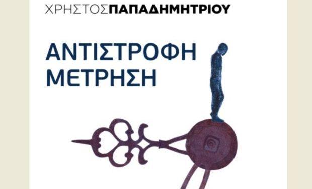 Παρουσίαση βιβλίου του Χρήστου Παπαδημητρίου, «Αντίστροφη μέτρηση»