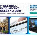 1o festibal ekpaideusis thessalias-2334534