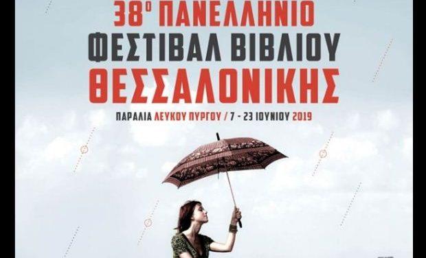 Αρχίζει το 38ο Φεστιβάλ Βιβλίου Θεσσαλονίκης, 7 έως 23 Ιουνίου στην παραλία του Λευκού Πύργου