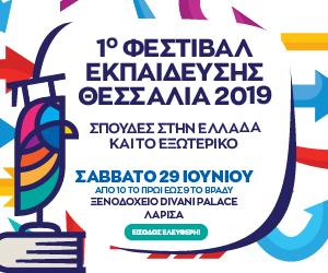 1ο Φεστιβάλ Εκπαίδευσης Θεσσαλία 2019