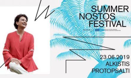Η Άλκηστις Πρωτοψάλτη στο Summer Nostos Festival, Κυριακή 23/6 Ίδρυμα Σταύρος Νιάρχος