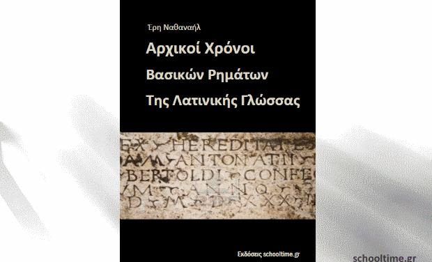 «Αρχικοί Χρόνοι Βασικών Ρημάτων Της Λατινικής Γλώσσας» δωρεάν διάθεση, Έρη Ναθαναήλ, Εκδόσεις schooltime.gr