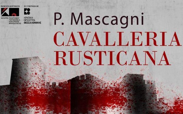 Η «Cavalleria Rusticana» του Pietro Mascagni στο Φεστιβάλ Επταπυργίου