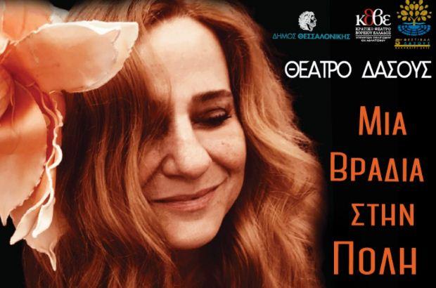 Μια βραδιά στην Πόλη – Η Ευανθία Ρεμπούτσικα και η Φιλαρμονική Δήμου Θεσσαλονίκης στο Θέατρο Δάσους