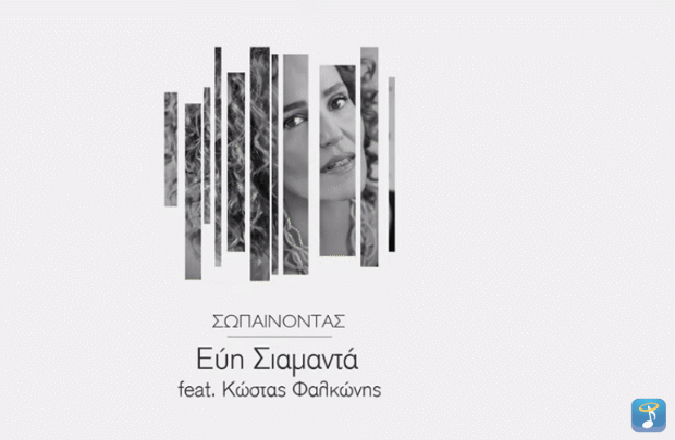 Εύη Σιαμαντά feat. Κώστας Φαλκώνης – Σωπαίνοντας