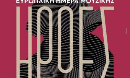 Γιορτάστε την Ευρωπαϊκή Ημέρα Μουσικής 21/6 στο Μέγαρο Μουσικής Θεσσαλονίκης