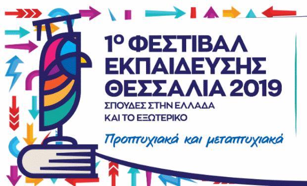 Όλα έτοιμα για το 1ο Φεστιβάλ Εκπαίδευσης – Θεσσαλία 2019