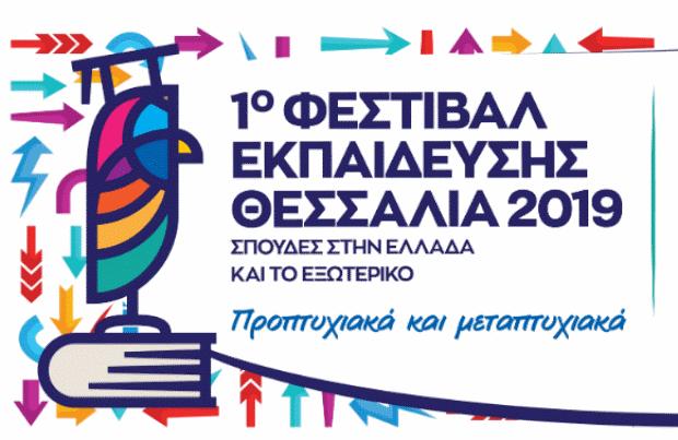 Φεστιβάλ Εκπαίδευσης - Θεσσαλία 2019