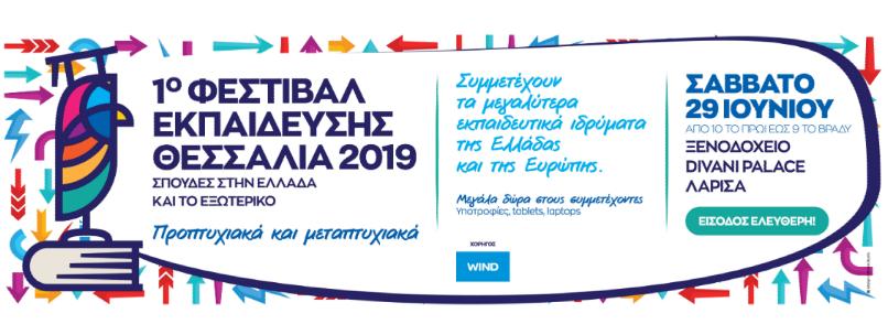 1ο Φεστιβάλ Εκπαίδευσης - Θεσσαλία 2019