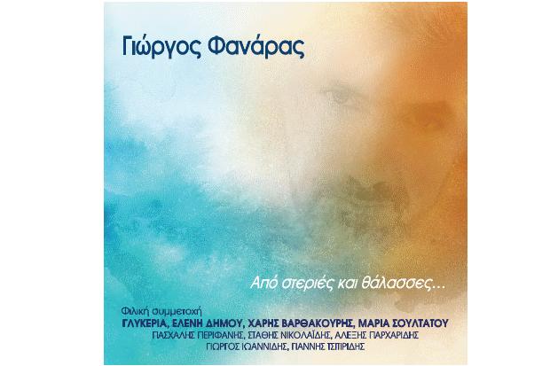 Παρουσίαση της νέας δισκογραφικής δουλειάς του Γιώργου Φανάρα, «Από στεριές και θάλασσες…»