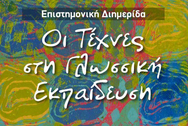 Διημερίδα του ΙΕΠ με τίτλο «Οι Τέχνες στη Γλωσσική Εκπαίδευση», 26 & 27 Ιουνίου 2019