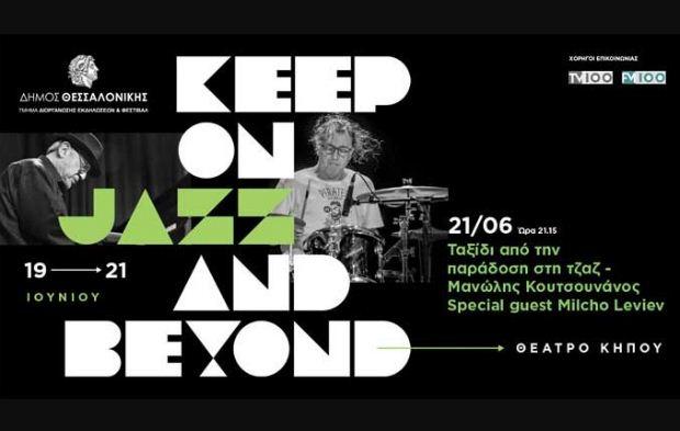 Beyond Festival – Day 3: «Ταξίδι από την παράδοση στη τζαζ» με τον Μανώλη Κουτσουνάνο