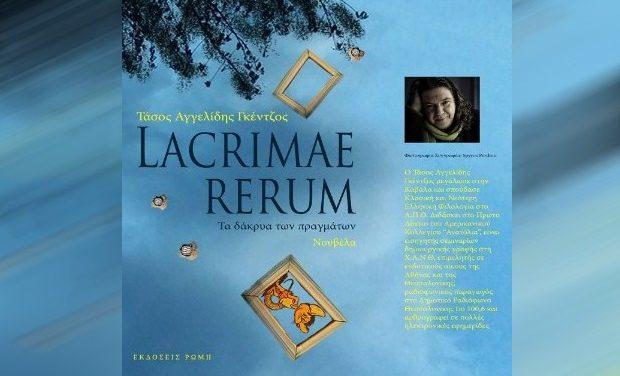 Σήμερα η παρουσίαση της νουβέλας του Τάσου Αγγελίδη Γκέντζου, «Lacrimae Rerum/Τα δάκρυα των πραγμάτων»