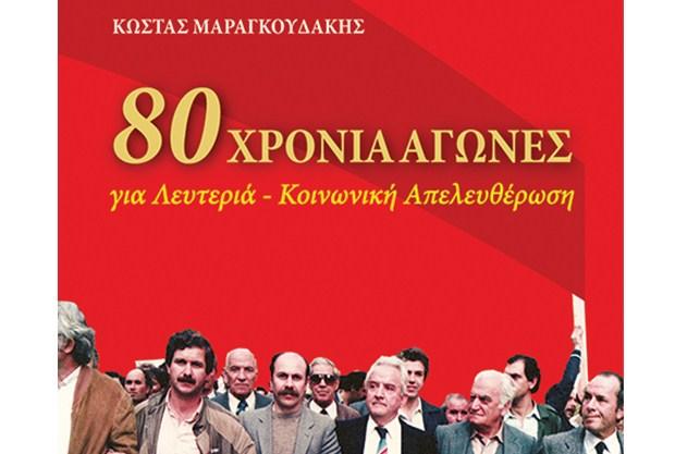 Παρουσίαση του βιβλίου του Κώστα Μαραγκουδάκη, «80 ΧΡΟΝΙΑ ΑΓΩΝΕΣ για Λευτεριά – Κοινωνική Απελευθέρωση»