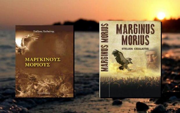 Βιβλίο: «Μάργκινους Μόριους» του Στέλιου Χαλκίτη