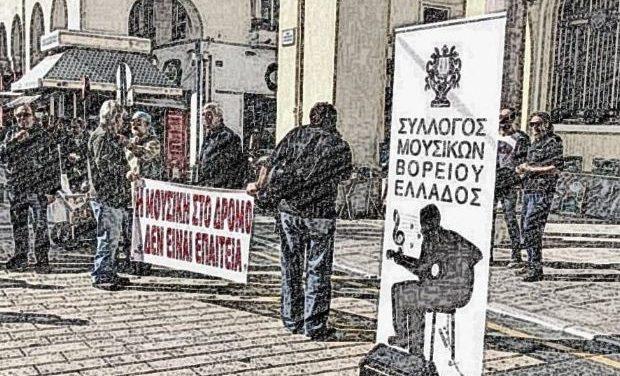 «Μουσικοί-ή του δρόμου και Δημοκρατία» ανοικτή εκδήλωση του Συλλόγου Μουσικών Βορείου Ελλάδος