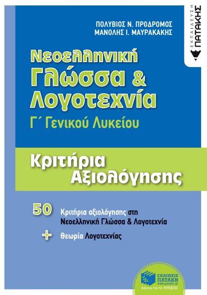 «Νεοελληνική Γλώσσα και Λογοτεχνία Γ' Γενικού Λυκείου – Κριτήρια αξιολόγησης»