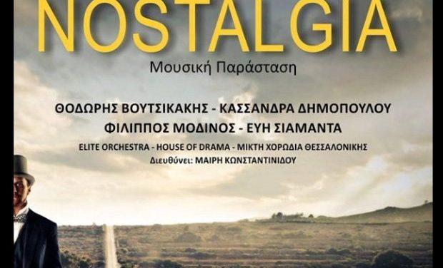 Η μουσική παράσταση «Nostalgia» 12/6 στο Βασιλικό Θέατρο
