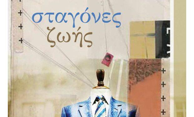 Παρουσίαση του συλλογικού μυθιστορήματος «Σταγόνες Ζωής» στη Θεσσαλονίκη, Τετάρτη 19 Ιουνίου
