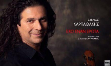 Στέλιος Καρπαθάκης «Έχω Έναν Έρωτα» – Νέο τραγούδι