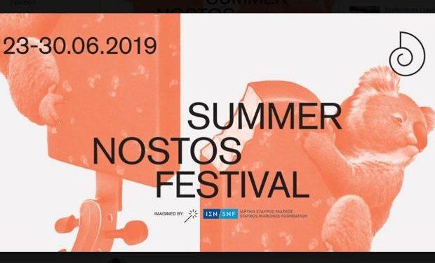 Έρχεται το Summer Nostos Festival 2019, 23-30 Ιουνίου στο ΚΠΙΣΝ