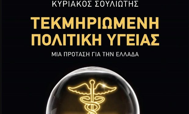 Συζήτηση με αφορμή το βιβλίο του Κυριάκου Σουλιώτη, «Τεκμηριωμένη Πολιτική Υγείας. Μια πρόταση για την Ελλάδα»