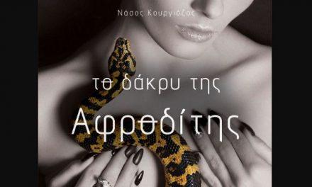 Βιβλίο –  Νέα Κυκλοφορία: «Το δάκρυ της Αφροδίτης» του Νάσου Κουργιόζου