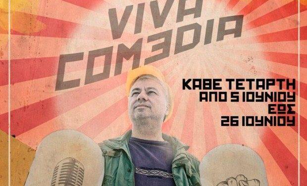 «Viva Comedia»: Ο Χριστόφορος Ζαραλίκος στον open air κινηματογράφο Τριανόν