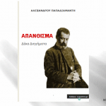 apanthisma papadiamanti-deka diigimata-ekdoseis schooltimegr2019-banner