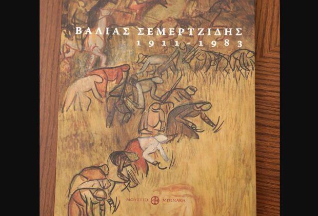 Δωρεά έργων τέχνης του ζωγράφου και χαράκτη Β. Σεμερτζίδη προς τη Βιβλιοθήκη της Βουλής