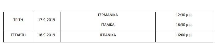 3Πρόγραμμα των Εξετάσεων Ελλήνων του Εξωτερικού 2019